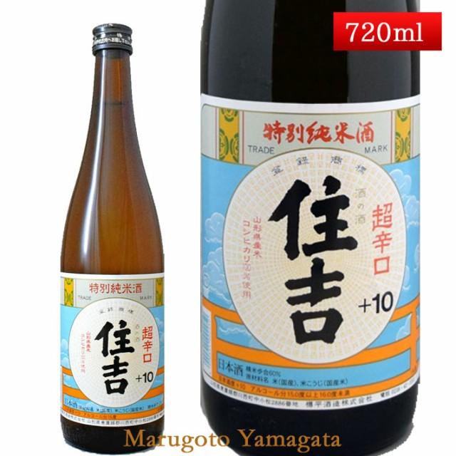 特別純米酒 超辛口 住吉 コシヒカリ +10 720ml 山形県 樽平酒造