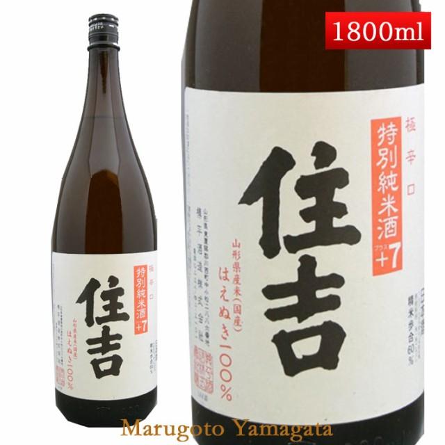 特別純米酒 超辛口 住吉 はえぬき +7 1800ml 山形県 樽平酒造