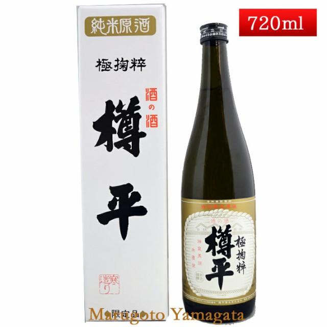 特別純米原酒 極掬粋 樽平 樽酒 720ml 山形県 樽平酒造
