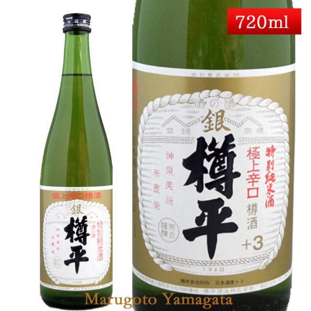 特別純米酒 極上 銀樽平 樽酒 720ml 山形県 樽平酒造