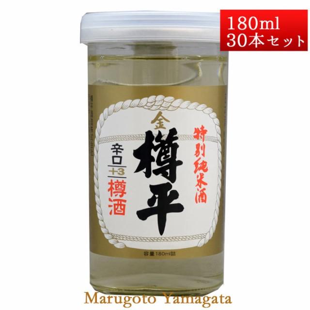 特別純米酒 金樽平 カップ酒 180ml 30本入 山形県 樽平酒造