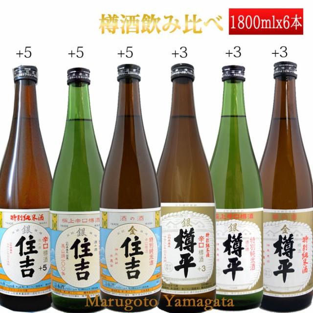 日本酒 辛口 樽酒 飲み比べ セット 住吉&樽平 特別純米 1800ml×6本 セット おつまみつき 山形県 樽平酒造