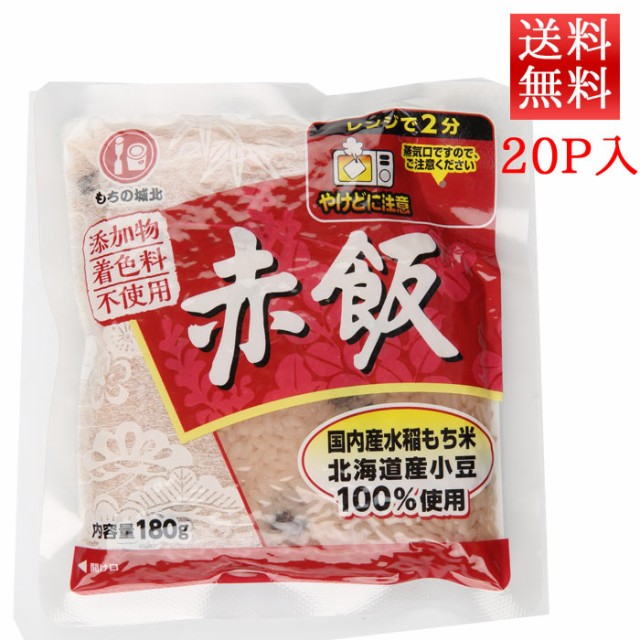 パックごはん 赤飯 180g 20パック 送料無料 城北麺工 レトルトごはん