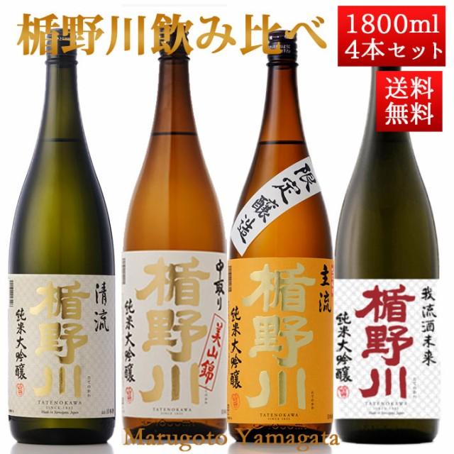 日本酒 楯野川 飲み比べ セット 純米大吟醸 1800ml 4本セット おつまみ付き 山形 地酒