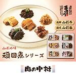 豚の角煮 など 頑固煮シリーズセット 山形市 肉の中村 送料無料 お歳暮 ギフト