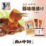 山形豚 味噌漬け 3種各3枚 セット 山形市 肉の中村 送料無料 ギフト