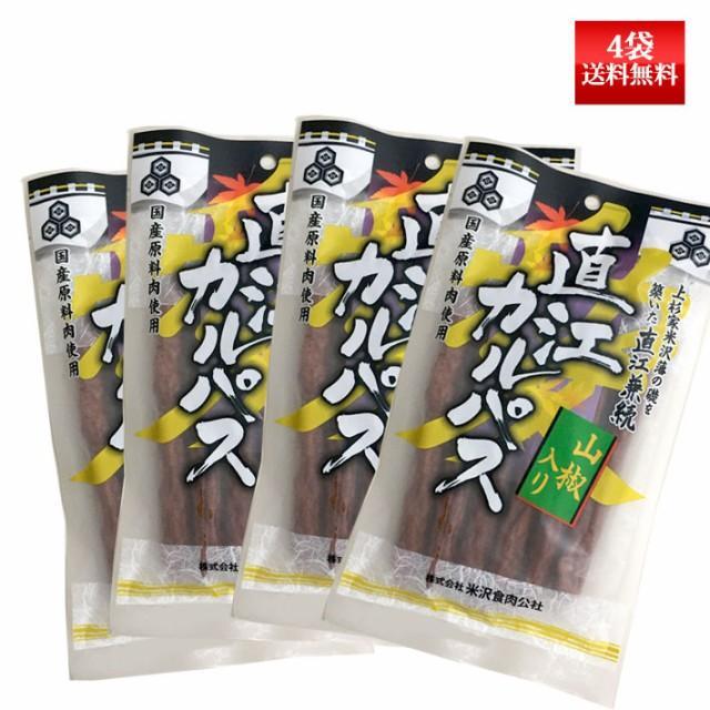 直江カルパス 130g 4袋 ネコポス送料無料米沢食肉公社 おつまみ 山形