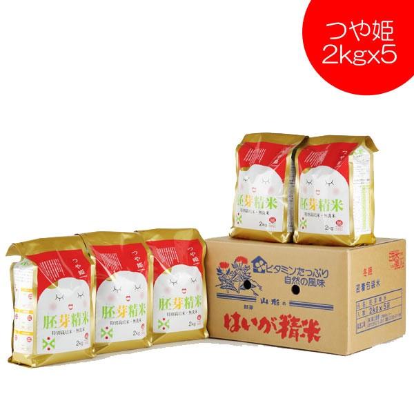無洗米 つや姫 胚芽精米 2kg x5 送料無料 山形県産 特別栽培米