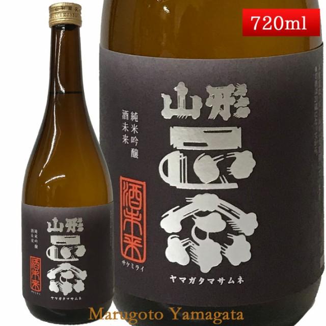 山形正宗 純米吟醸 酒未来 720ml (クール便)【化粧箱なし】日本酒 山形 地酒