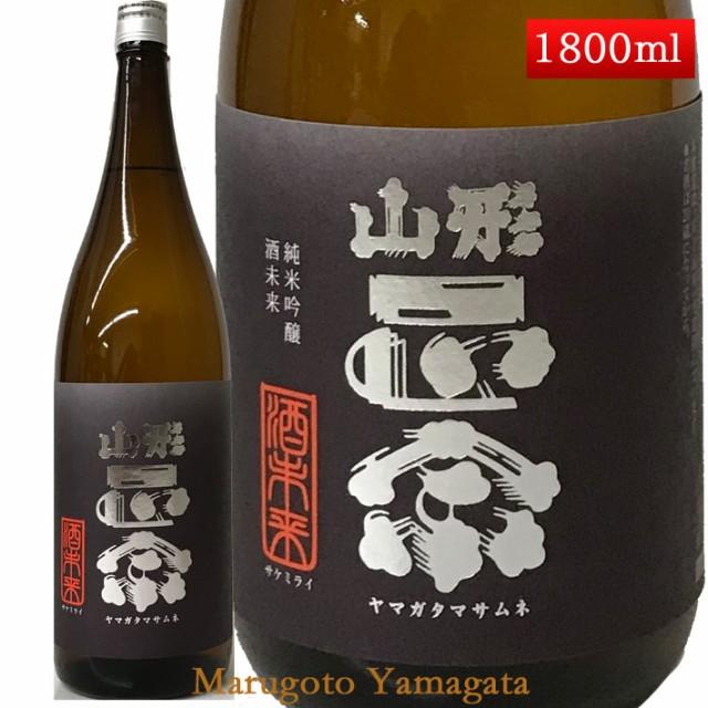山形正宗 純米吟醸 酒未来 1800ml (クール便)【化粧箱なし】日本酒 山形 地酒