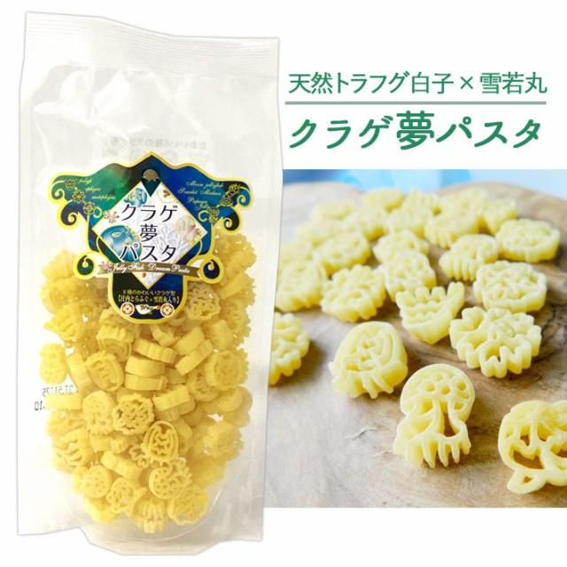 玉谷製麺 クラゲ夢パスタ 天然トラフグ 雪若丸使用 100g 3袋セット ネコポス送料無料