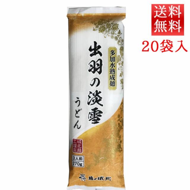 乾麺 うどん 出羽の淡雪 うどん 3人前 270g(90g×3)x 20袋 城北麺工 山形