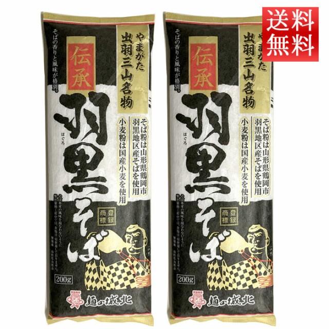 伝承羽黒そば 200g入 2袋 城北麺工 ネコポス送料無料 山形 乾麺