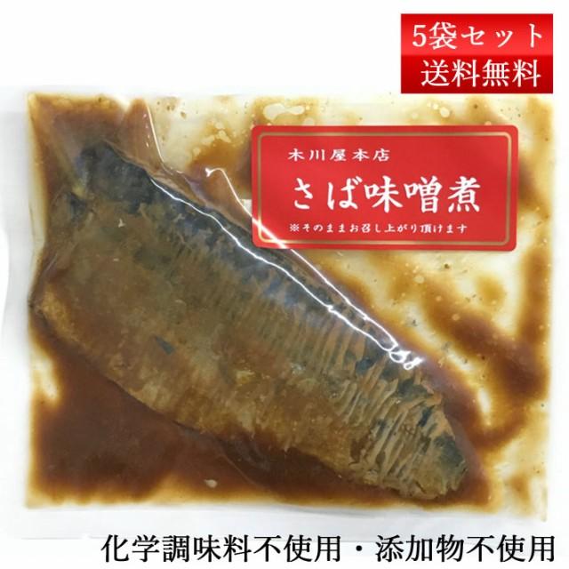 さばの味噌煮 5袋 ネコポス送料無料 魚のおかず 惣菜 おつまみ レトルト 木川屋本店 山形県 鶴岡市
