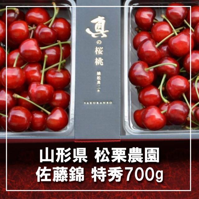 松栗農園 さくらんぼ 佐藤錦 山形県産 特秀700g バラ詰 送料無料