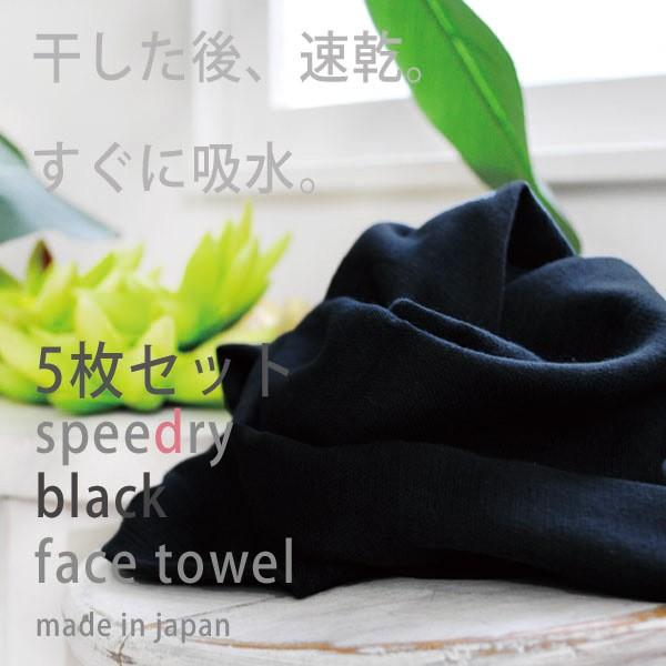 speedry(スピードライ) ガーゼフェイスタオル(黒タオル)5枚セット日本製 表面ガーゼ裏面パイル生地 ガーゼタオル マスク