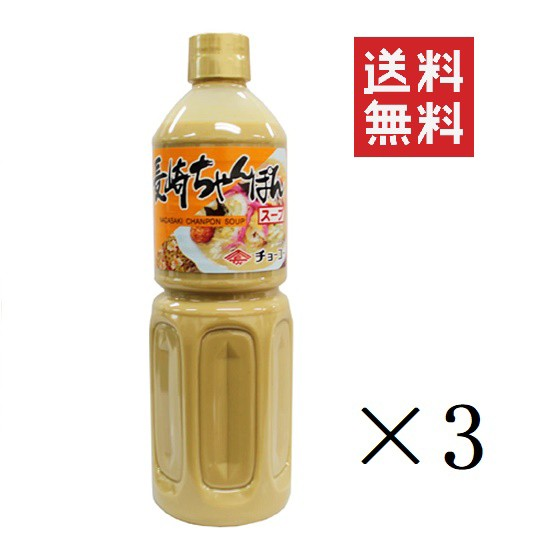 チョーコー醤油 長崎ちゃんぽんス−プ 1L×3本 大きめ 業務用 ペットボトル まとめ買い 送料無料