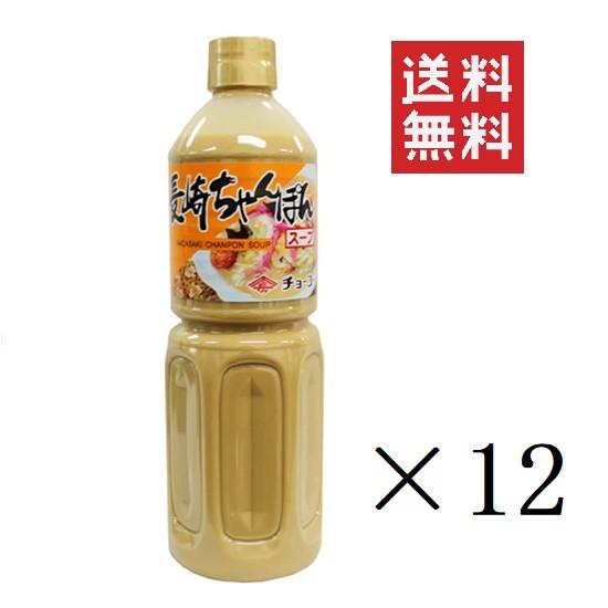 チョーコー醤油 長崎ちゃんぽんス−プ 1L×12本 大きめ 業務用 ペットボトル まとめ買い 送料無料