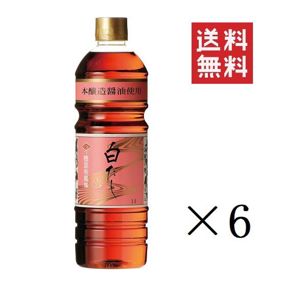チョーコー醤油 白だし 1L×6本 大きめ 業務用 ペットボトル まとめ買い 送料無料
