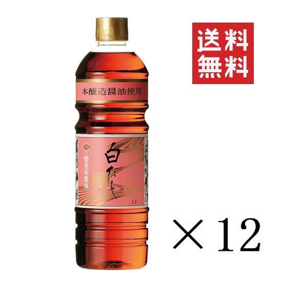 チョーコー醤油 白だし 1L×12本 大きめ 業務用 ペットボトル まとめ買い 送料無料