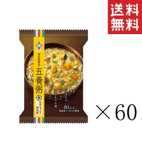養命酒製造 やくぜんシリーズ 五養粥 黄 かぼちゃ入り和風味 1袋(19.9g)×60個 まとめ買い フリーズドライ 送料無料