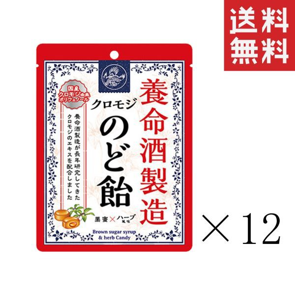 クーポン配布中!! 養命酒製造 クロモジのど飴 64g×12袋 まとめ買い 黒蜜 ハーブ風味 送料無料