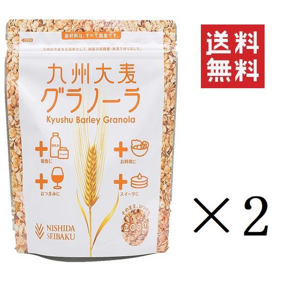 西田精麦 九州大麦グラノーラ プレーン 200g×2袋 まとめ買い 朝食シリアル お菓子作り パン作り 送料無料