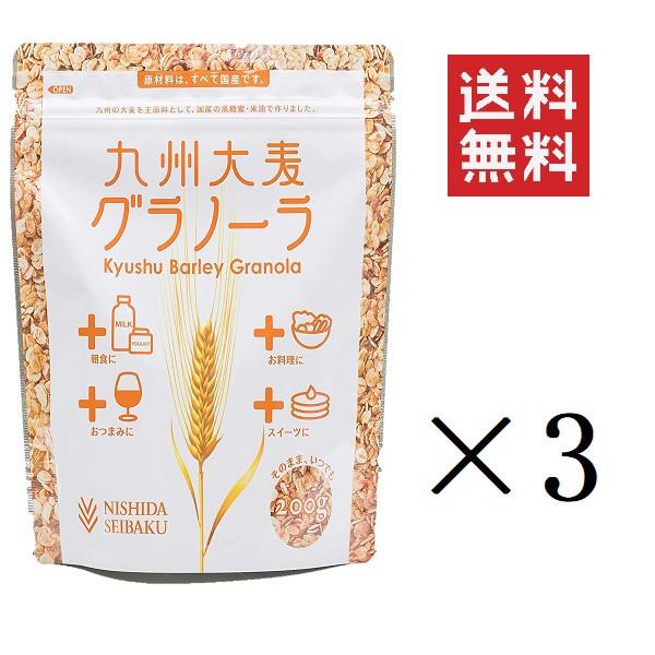 西田精麦 九州大麦グラノーラ プレーン 200g×3袋 まとめ買い 朝食シリアル お菓子作り パン作り 送料無料