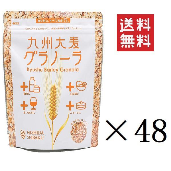 西田精麦 九州大麦グラノーラ プレーン 200g×48袋 まとめ買い 朝食シリアル お菓子作り パン作り 送料無料