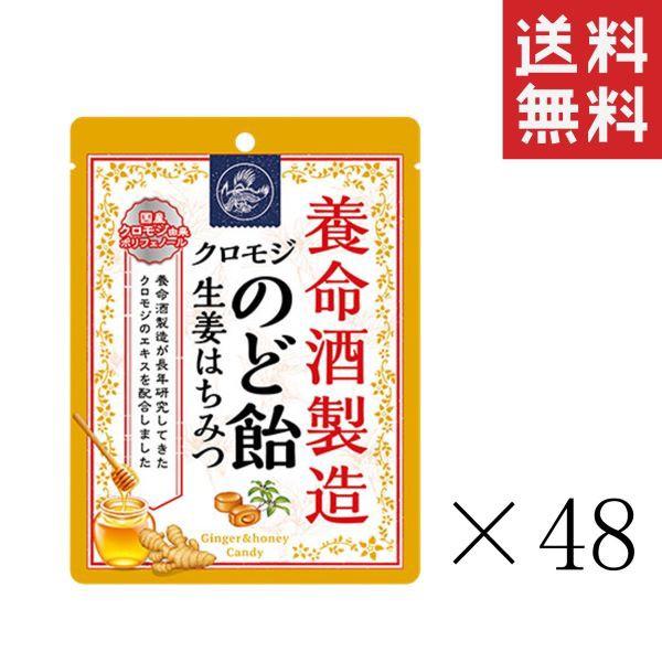 養命酒製造 クロモジのど飴生姜はちみつ 64g×48袋 まとめ買い 蜂蜜 生姜風味 送料無料