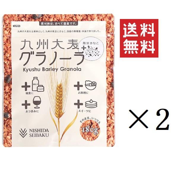 西田精麦 九州大麦グラノーラ 黒豆きなこ 180g×2袋 まとめ買い 朝食シリアル きな粉 栄養 食物繊維 送料無料