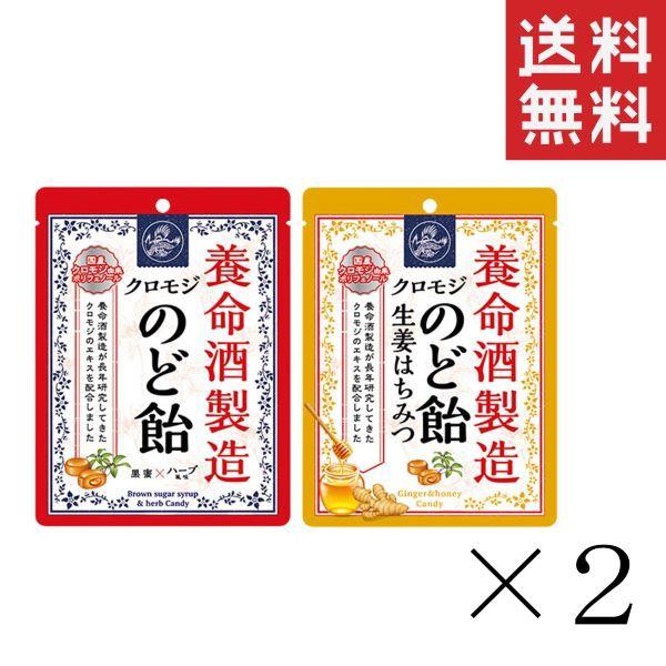 養命酒製造 クロモジのど飴 64g クロモジのど飴生姜はちみつ 64g 各2袋 まとめ買い 蜂蜜 黒蜜 送料無料