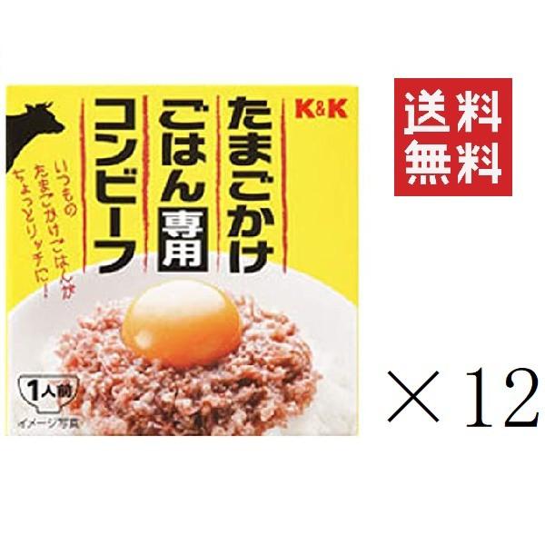 K K 国分 たまごかけごはん専用コンビーフ×12缶 まとめ買い ごはんのお供 おかず 送料無料