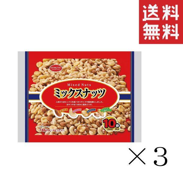 クーポン配布中!! 共立食品 ミックスナッツ 250g(25g×10袋入)×3袋 まとめ買い テーブルスナック 味付きナッツ おつまみ 送料無料
