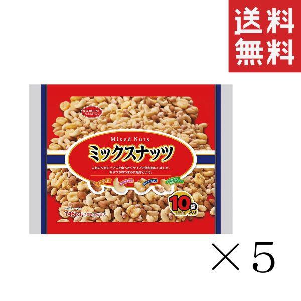 クーポン配布中!! 共立食品 ミックスナッツ 250g(25g×10袋入)×5袋 まとめ買い テーブルスナック 味付きナッツ おつまみ 送料無料
