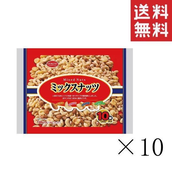 クーポン配布中!! 共立食品 ミックスナッツ 250g(25g×10袋入)×10袋 まとめ買い テーブルスナック 味付きナッツ おつまみ 送料無料