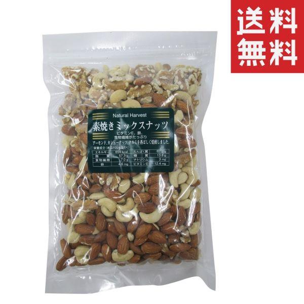 共立食品 素焼きミックスナッツ 500g 大容量 業務用 素焼きナッツ テーブルスナック おつまみ 送料無料