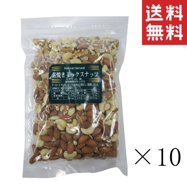 共立食品 素焼きミックスナッツ 500g×10袋 まとめ買い 大容量 業務用 素焼きナッツ テーブルスナック おつまみ 送料無料