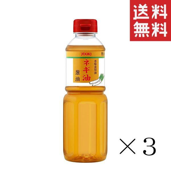 ユウキ食品 ネギ油 450g×3本 まとめ買い 中華 送料無料