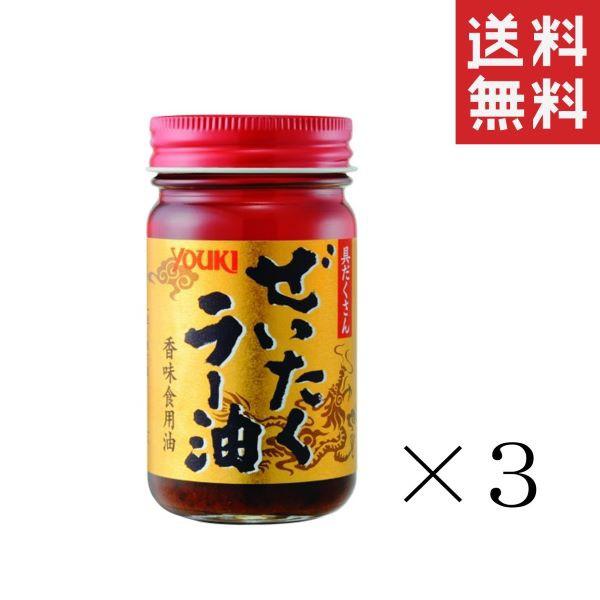 クーポン配布中!! ユウキ食品 ぜいたくラー油 95g×3個 中華 調味料 まとめ買い 送料無料