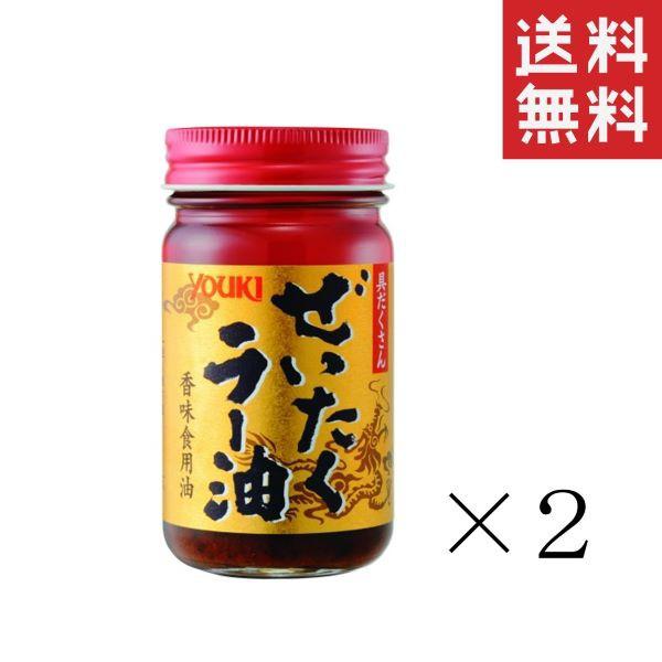クーポン配布中!! ユウキ食品 ぜいたくラー油 95g×2個 中華 調味料 まとめ買い 送料無料