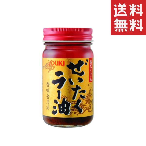 クーポン配布中!! ユウキ食品 ぜいたくラー油 95g 中華 調味料 まとめ買い 送料無料