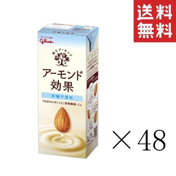 江崎グリコ アーモンド効果 砂糖不使用 200ml×48本 紙パック まとめ買い アーモンドミルク 送料無料