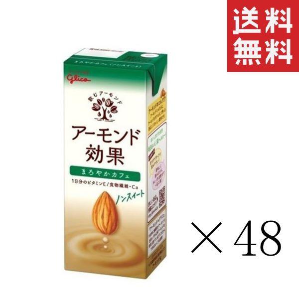 江崎グリコ アーモンド効果 まろやかカフェ 200ml×48本 紙パック まとめ買い アーモンドミルク 送料無料