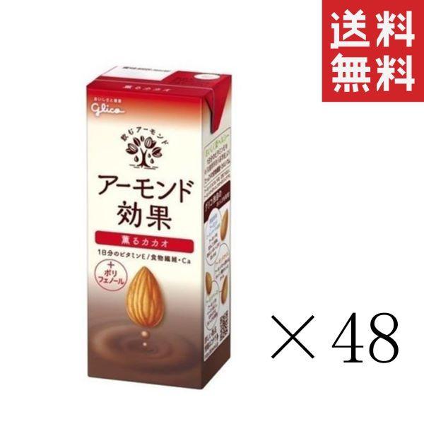 江崎グリコ アーモンド効果 薫るカカオ 200ml×48本 紙パック まとめ買い アーモンドミルク 送料無料