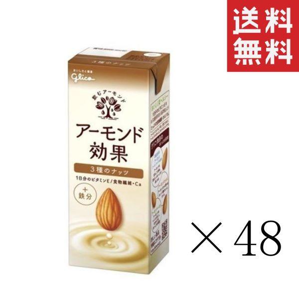 江崎グリコ アーモンド効果 3種のナッツ 200ml×48本 紙パック まとめ買い アーモンドミルク 送料無料