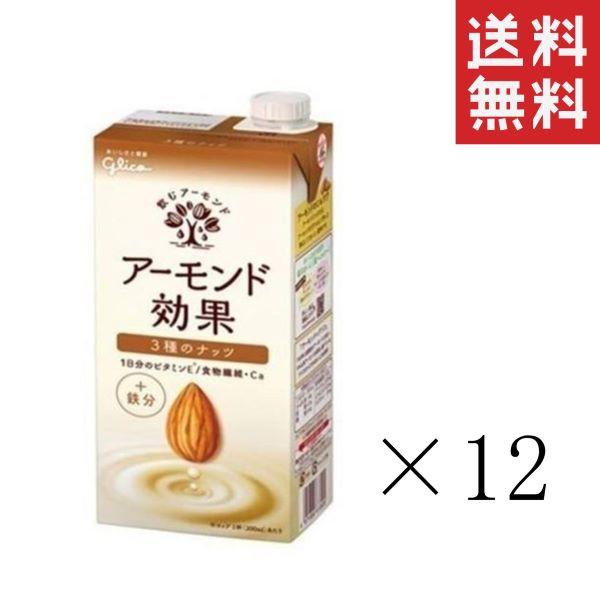 江崎グリコ アーモンド効果 3種のナッツ 1000ml(1L)×12本(2ケース) 紙パック まとめ買い 徳用 アーモンドミルク 送料無料
