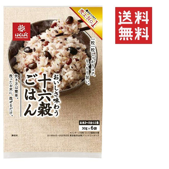 !!クーポン配布中!! はくばく おいしさ味わう 十六穀ごはん 180g(30g×6) 麦ご飯 食物繊維 栄養 ダイエット 小袋 雑穀ごはん 送料無料