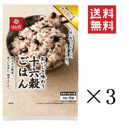 !!クーポン配布中!! はくばく おいしさ味わう 十六穀ごはん 180g(30g×6) ×3個 まとめ買い 食物繊維 栄養 小袋 雑穀ごはん 送料無料