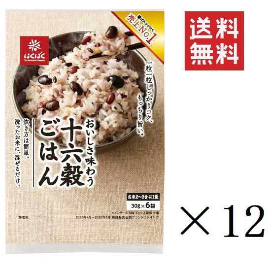 !!クーポン配布中!! はくばく おいしさ味わう 十六穀ごはん 180g(30g×6) ×12個 まとめ買い 食物繊維 栄養 小袋 雑穀ごはん 送料無料
